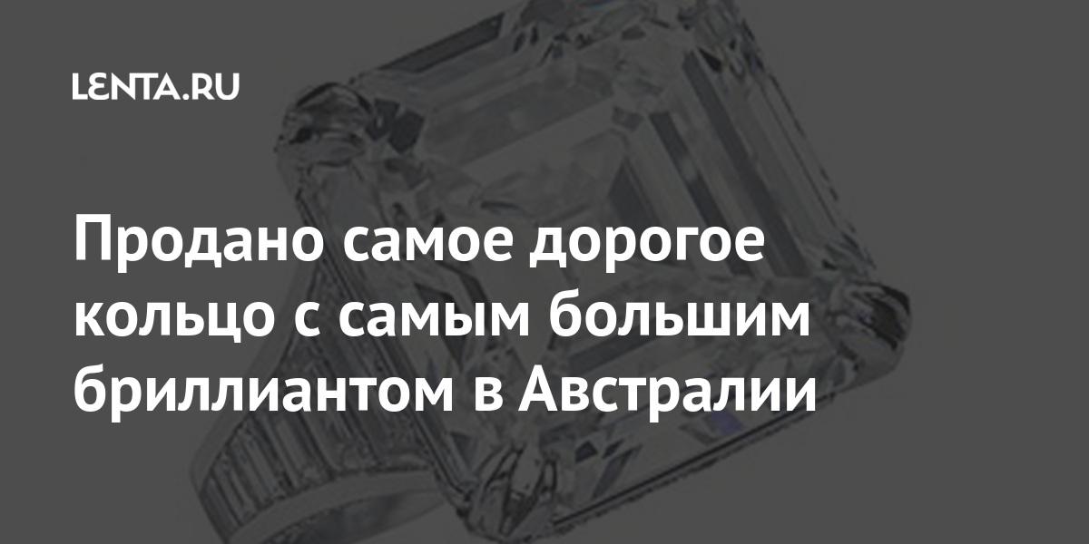 Продано самое дорогое кольцо с большим бриллиантом в Австралии: Явления: Ценности: Lenta.ru