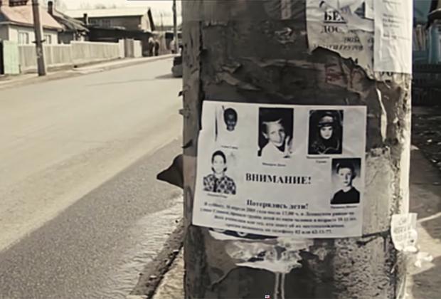 Объявление о поиске пропавших школьников в Красноярске