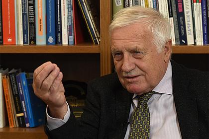Бывшему президенту Чехии стало стыдно за действия в отношении России