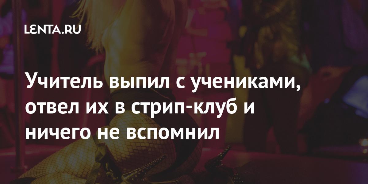 Все о стрип клубы москвы александр бурусов и мужской клуб