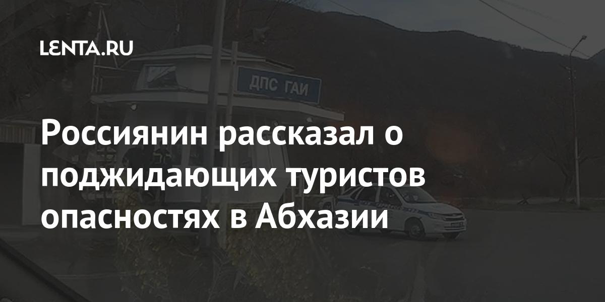 share 6349404f453c21faa74853edd1d48a0a Россиянин рассказал о поджидающих туристов опасностях в Абхазии