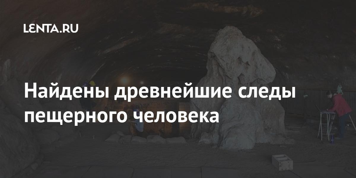 share 1d52d636b91b35a1a2c93a4edd8d3df2 Найдены древнейшие следы пещерного человека