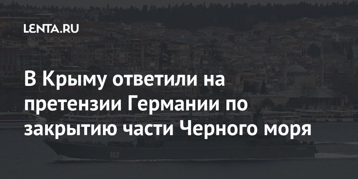share 27eae025a80f183aa361c7d3daffba14 В Крыму ответили на претензии Германии по закрытию части Черного моря