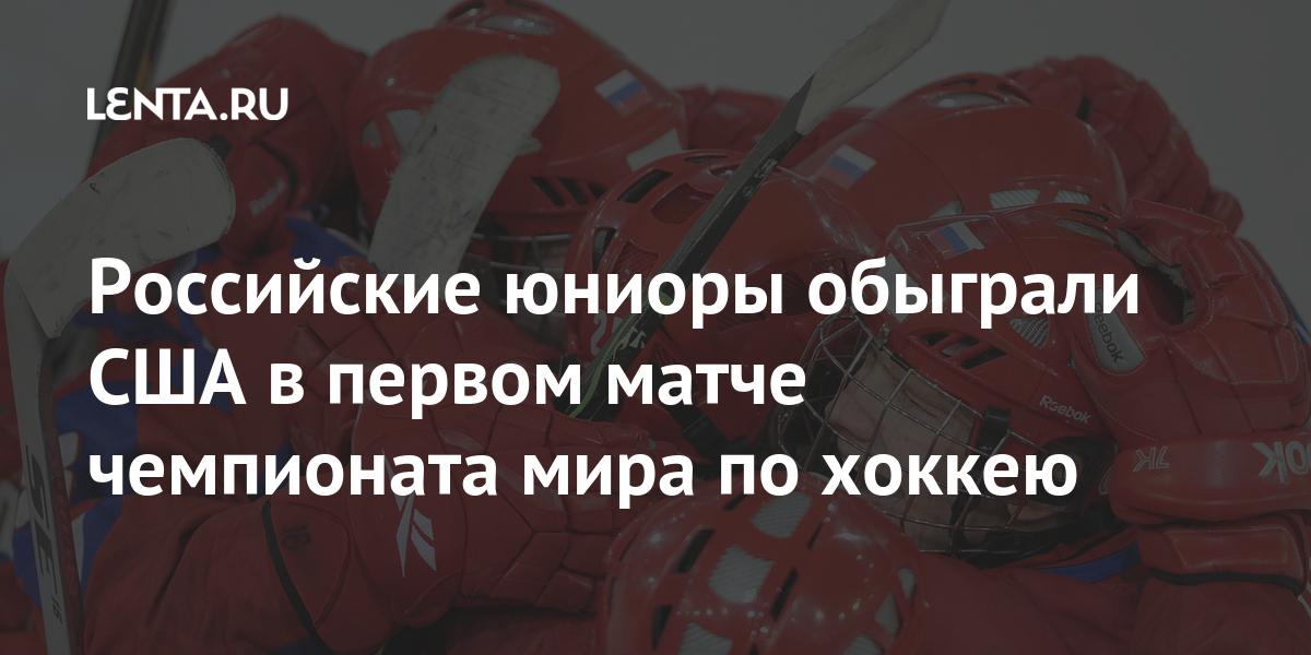 share 92b262c9dff3865e4878a961044d4363 Российские юниоры обыграли США в первом матче чемпионата мира по хоккею