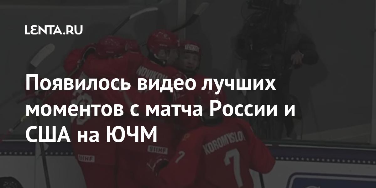 share 42ff483582d9844b79164fa9417fe180 Появилось видео лучших моментов с матча России и США на ЮЧМ