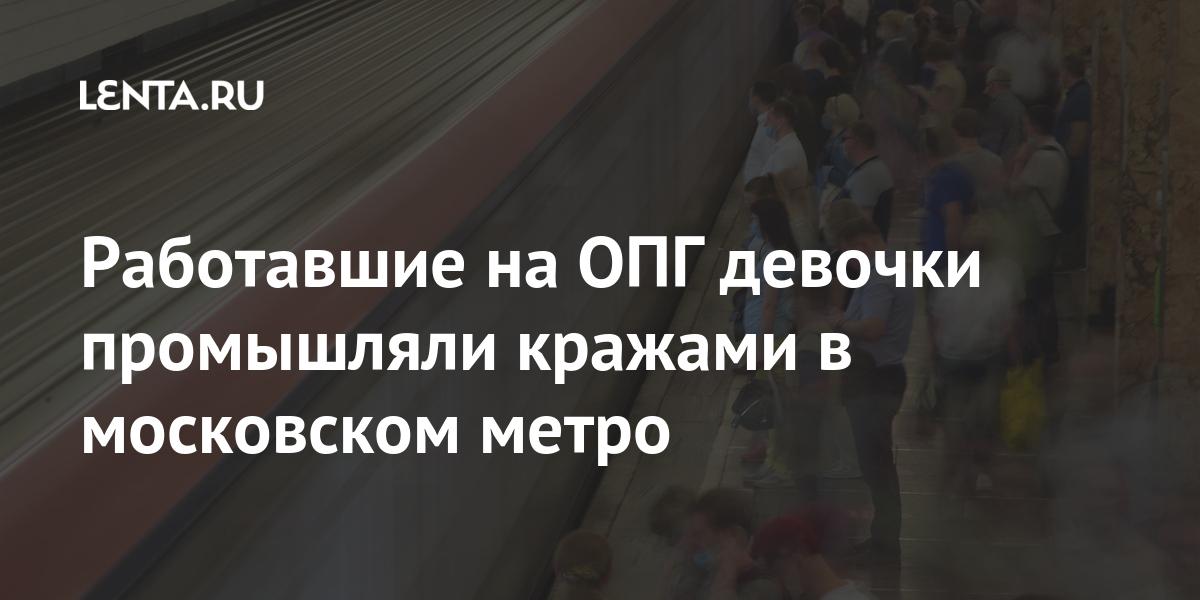 share 20fe4e387c6bbf90cb6d2be362ee2eca Работавшие на ОПГ девочки промышляли кражами в московском метро