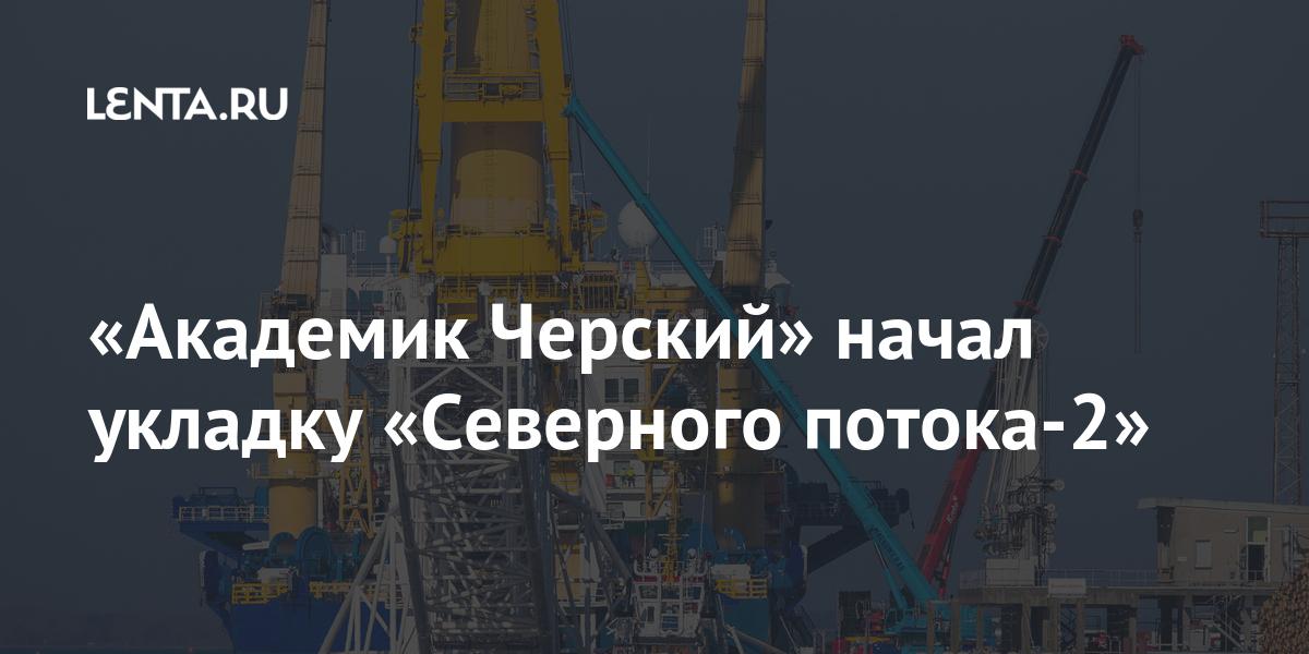 share 61f6928f860288c538682644d94c8b27 «Академик Черский» начал укладку «Северного потока-2»