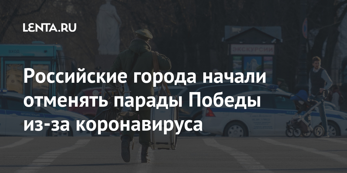 share 580fb897d31283d3668020e7c7069f16 Российские города начали отменять парады Победы из-за коронавируса