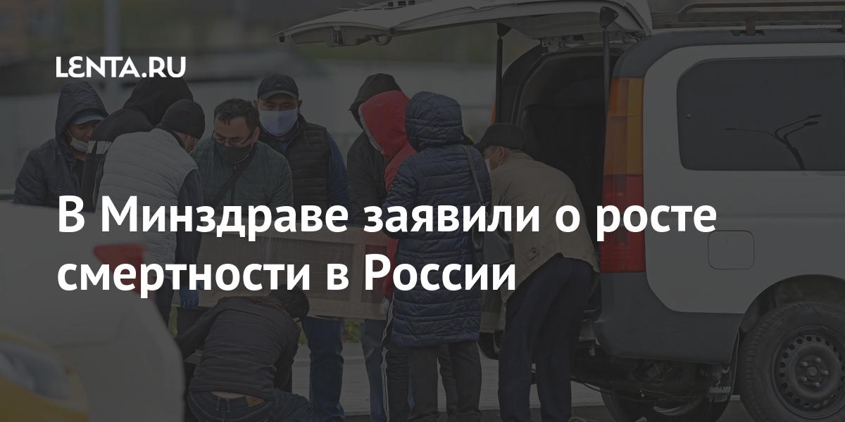 share 8d777c32c1a051d57df947b228ad2f86 В Минздраве заявили о росте смертности в России