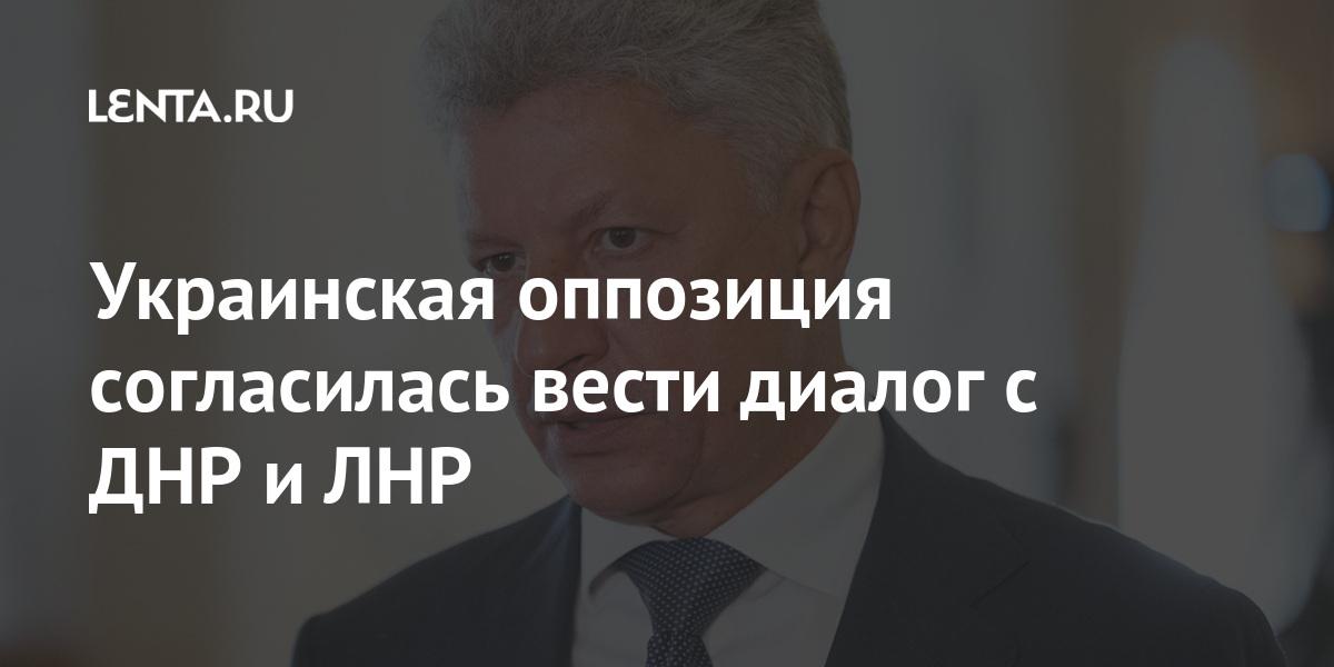 share c26dc24d79d9e3c741918379f8f96b85 Украинская оппозиция согласилась вести диалог с ДНР и ЛНР