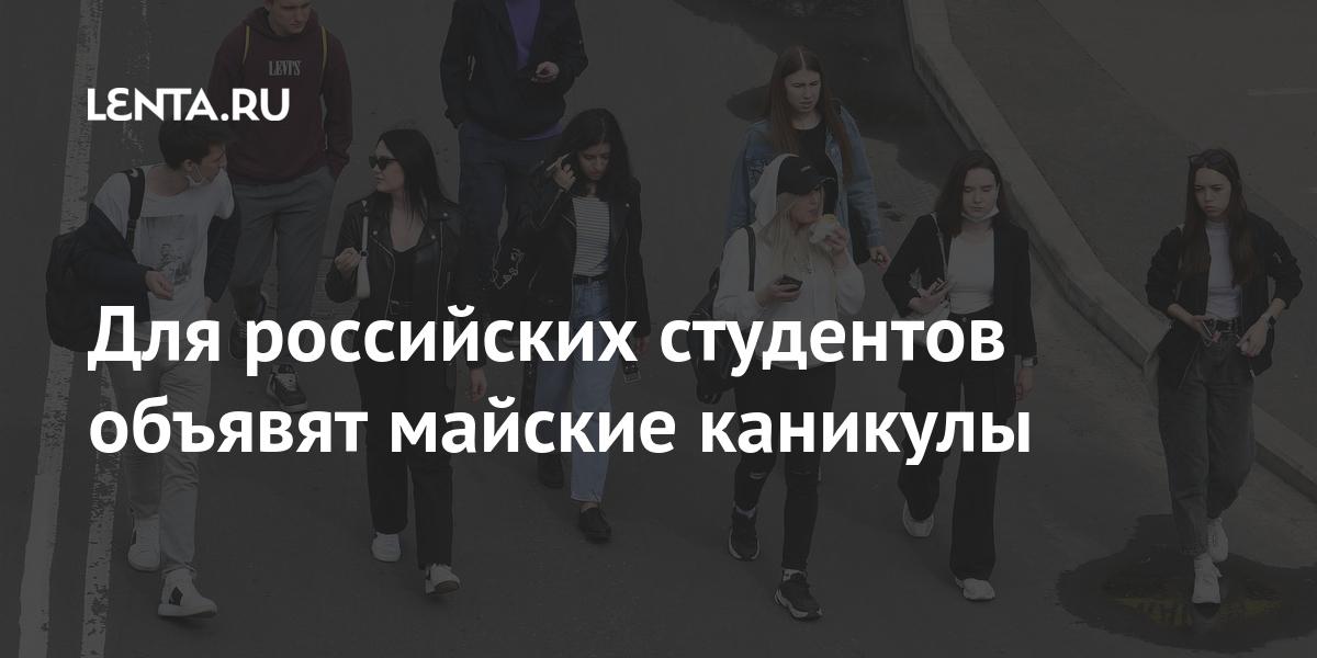 share 80302ed1b939c526151801477617685f Для российских студентов объявят майские каникулы