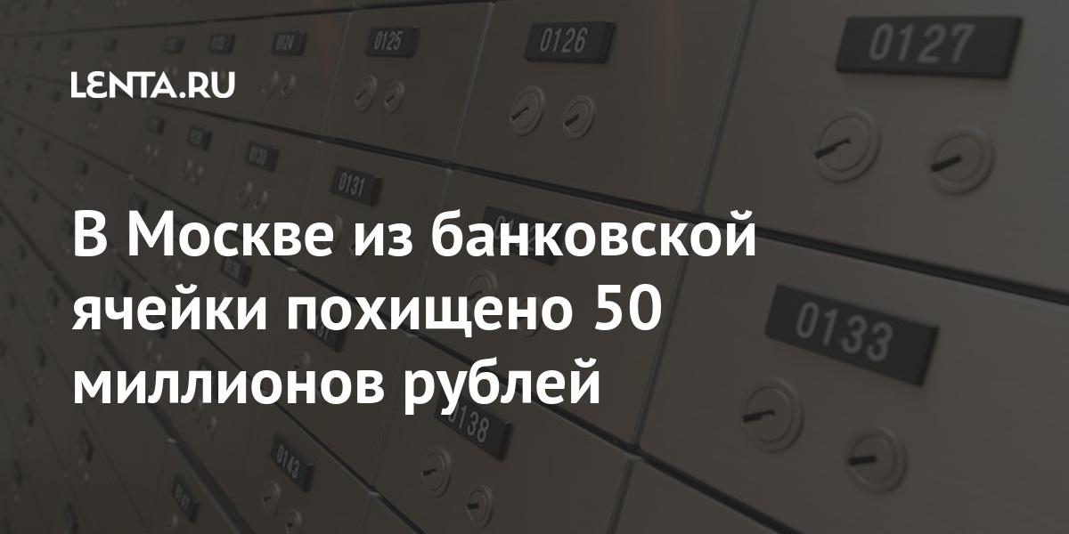 share cf0f777d18d4ce876bd88304634a2363 В Москве из банковской ячейки похищено 50 миллионов рублей