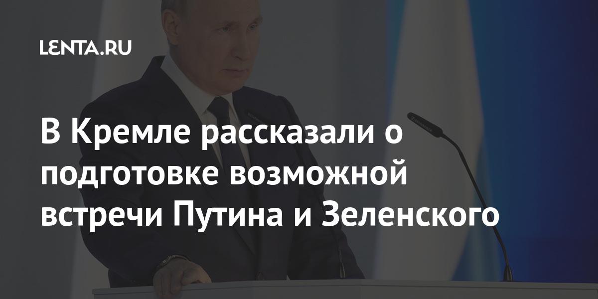 share 6fdacbce36da426091eee780c57d3ca8 В Кремле рассказали о подготовке возможной встречи Путина и Зеленского