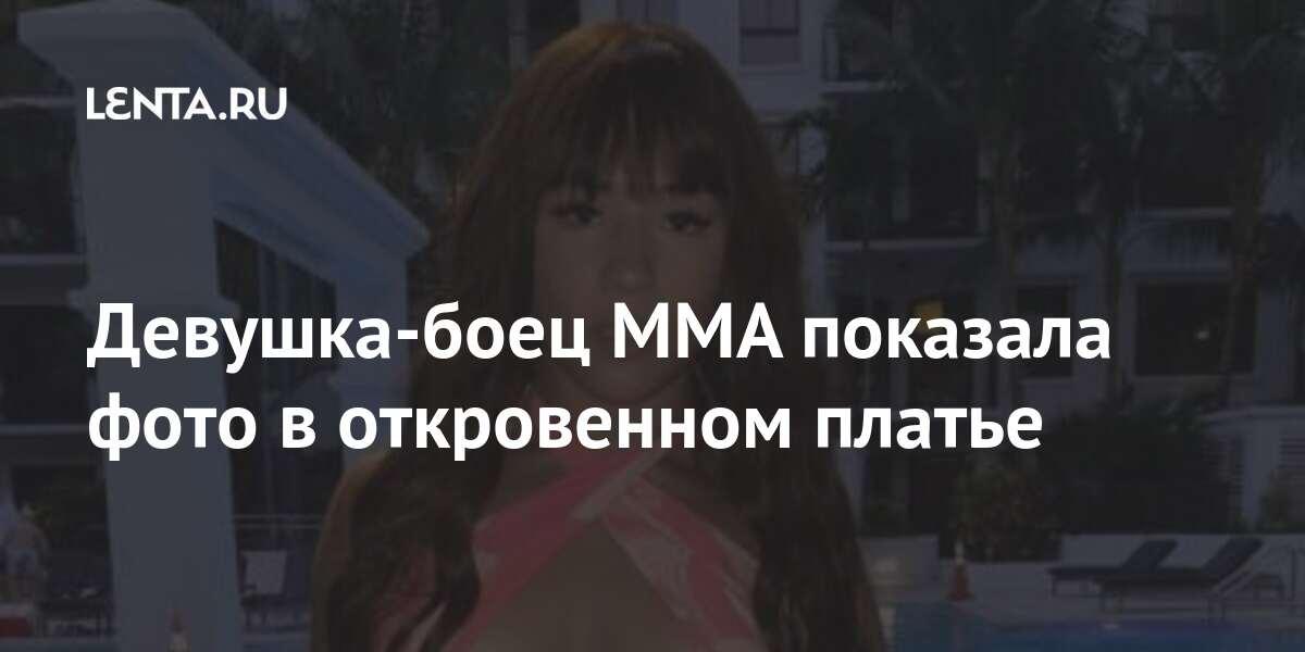 Девушка-боец MMA показала фото в откровенном платье