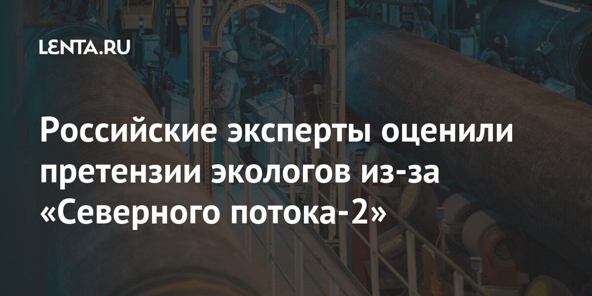 share 19e6d767e947d32830ce5eb3619d98b2 - Российские эксперты оценили претензии экологов из-за «Северного потока-2»