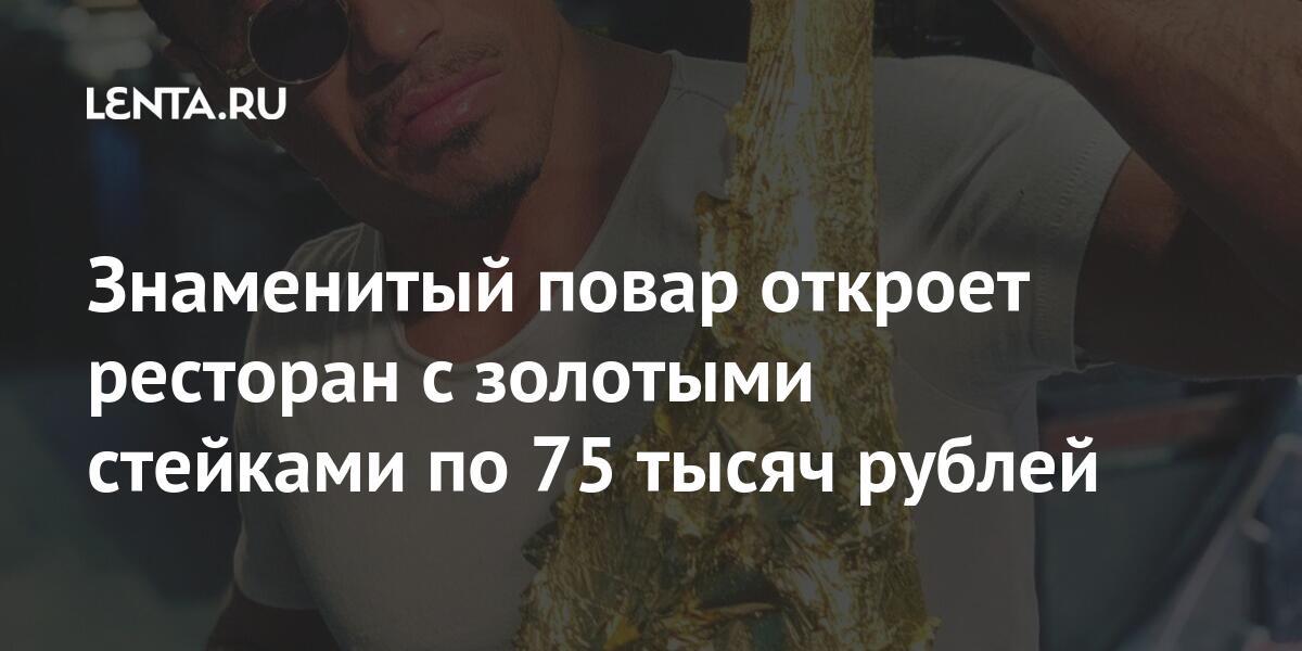 share 52e268c65517cbd823a19a32cd4a3f95 - Знаменитый повар откроет ресторан с золотыми стейками по 75 тысяч рублей