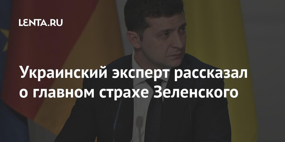Украинский эксперт рассказал о главном страхе Зеленского