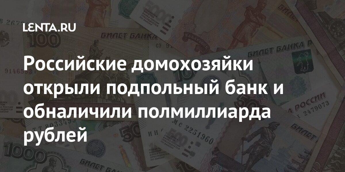 Российские домохозяйки открыли подпольный банк и обналичили полмиллиарда рублей