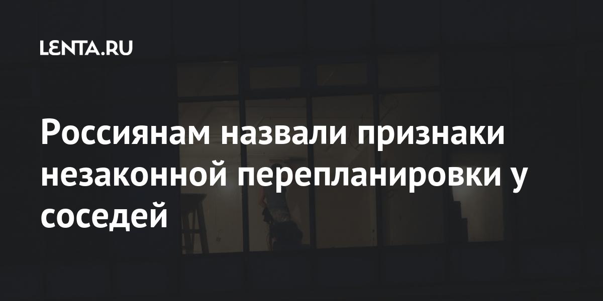 Россиянам назвали признаки незаконной перепланировки у соседей