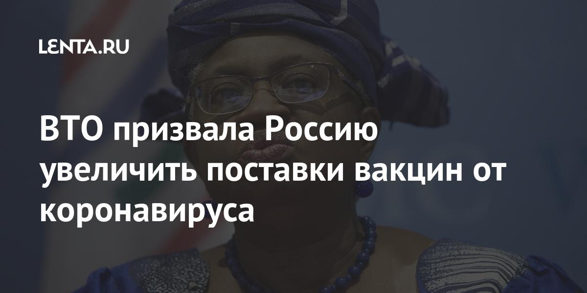 ВТО призвала Россию увеличить поставки вакцин от коронавируса