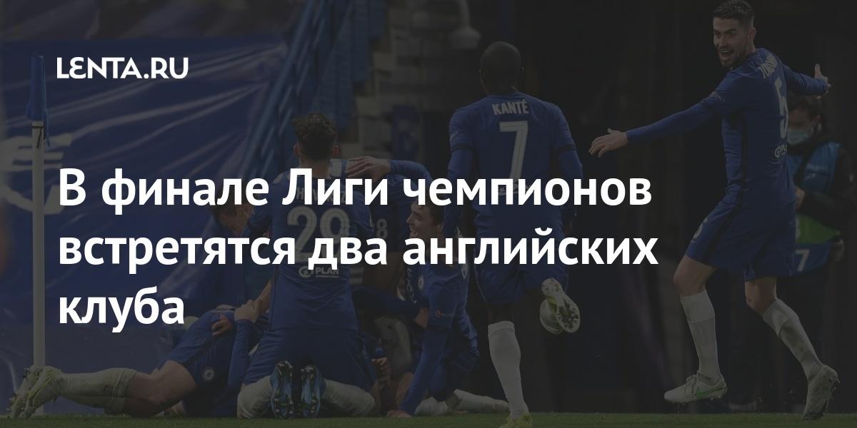 Photo of В финале Лиги чемпионов встретятся два английских клуба   Lenta.ru