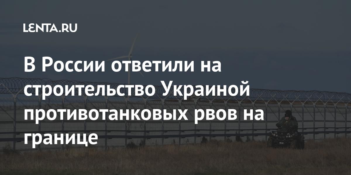 В России ответили на строительство Украиной противотанковых рвов на границе
