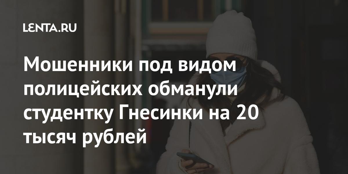 Мошенники под видом полицейских обманули студентку Гнесинки на 20 тысяч рублей