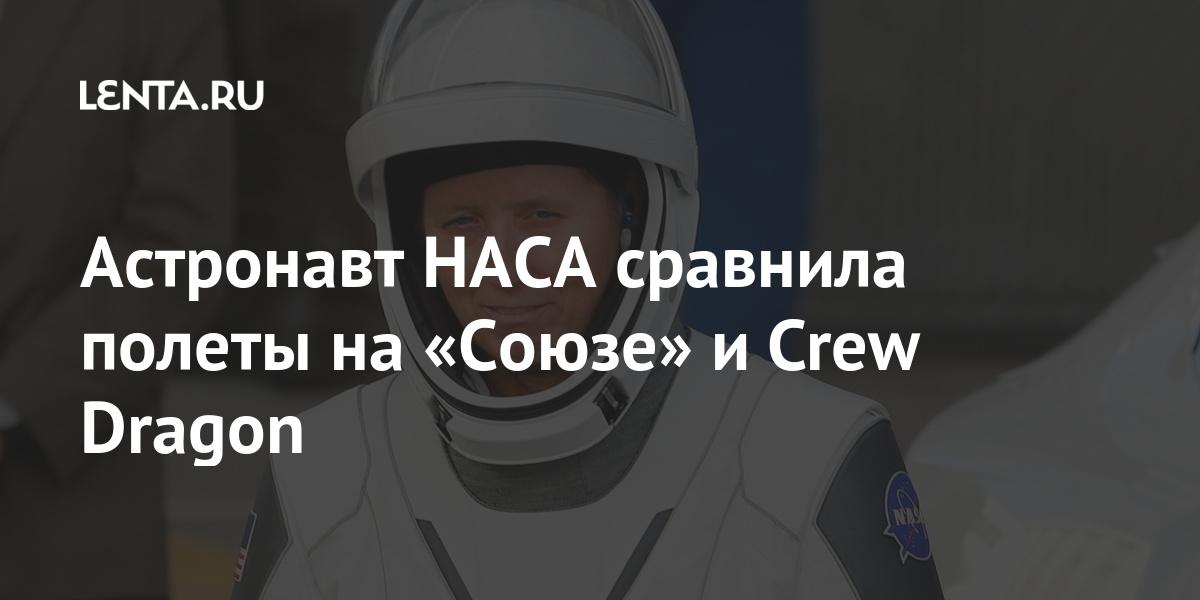Астронавт НАСА сравнила полеты на «Союзе» и Crew Dragon - Lenta.ru