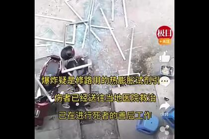 Последствия мощного взрыва на заводе в Китае попали на видео