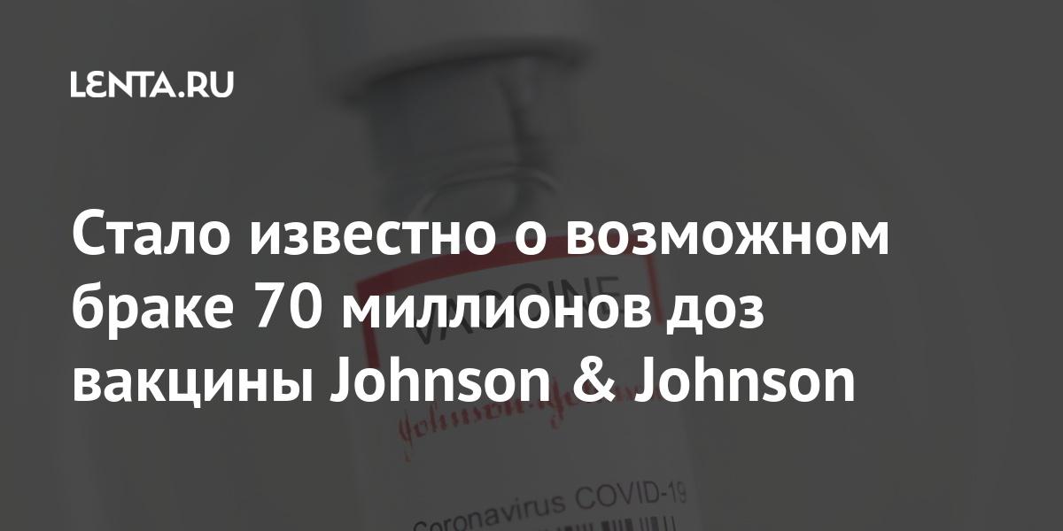 Стало известно о возможном браке 70 миллионов доз вакцины Johnson & Johnson