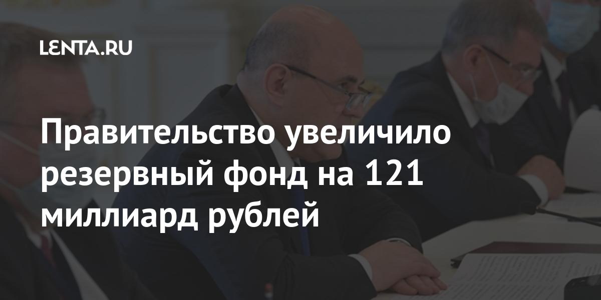 Правительство увеличило резервный фонд на 121 миллиард рублей