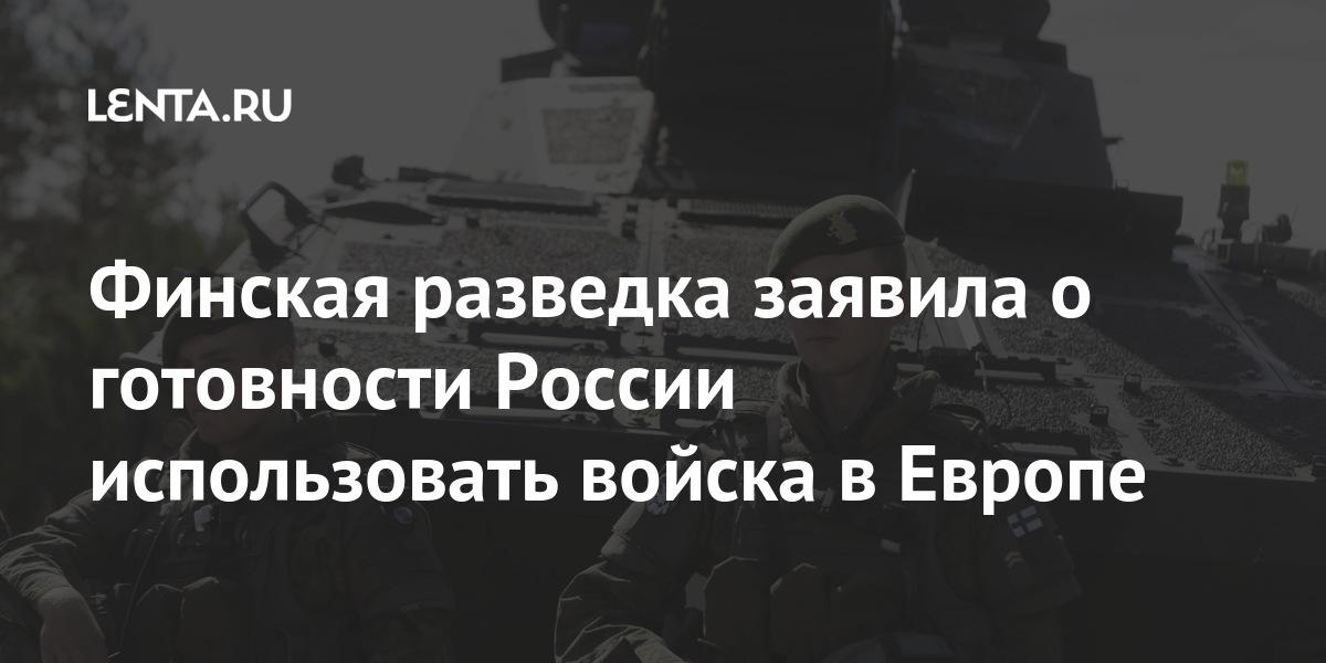 Финская разведка заявила о готовности России использовать войска в Европе