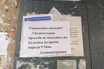 Жителям российского города запретили смотреть парад Победы с балконов