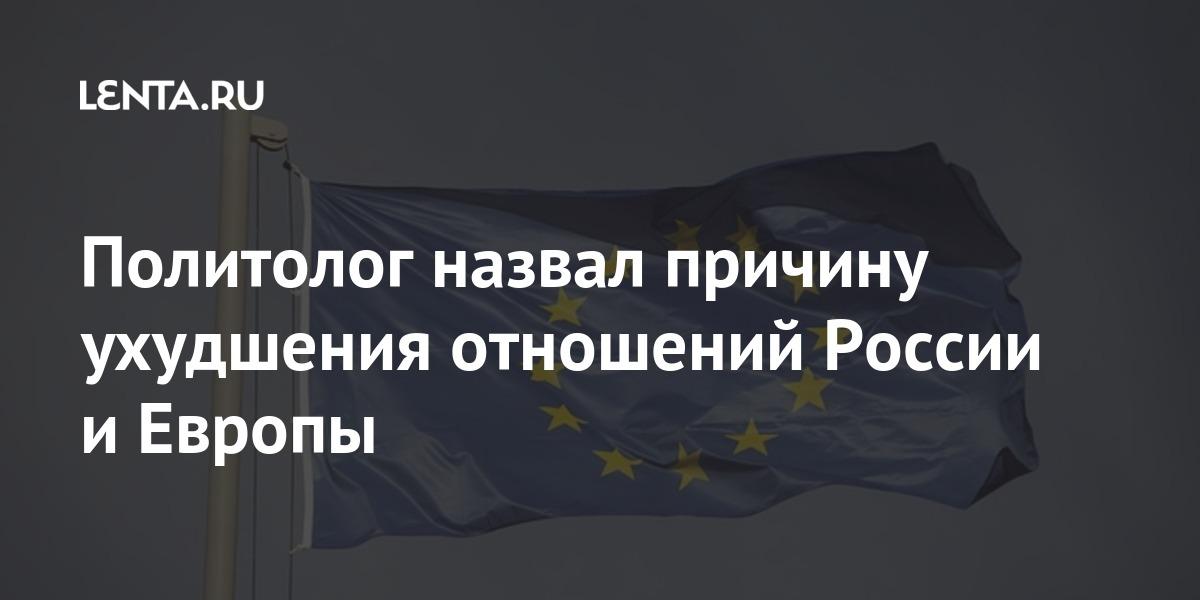 Политолог назвал причину ухудшения отношений России и Европы