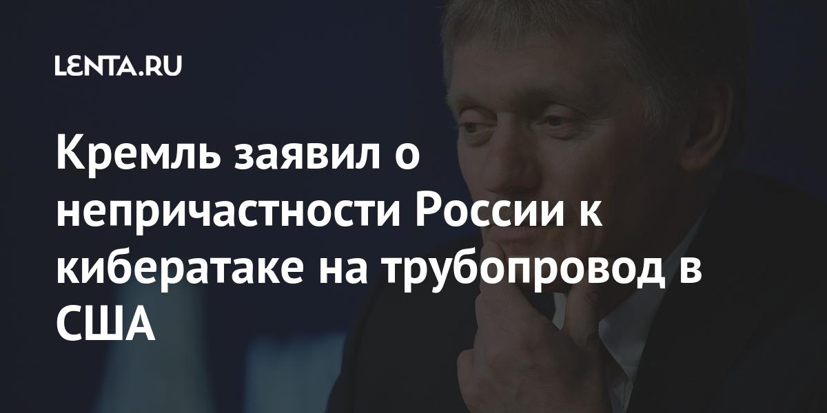 Кремль заявил о непричастности России к кибератаке на трубопровод в США