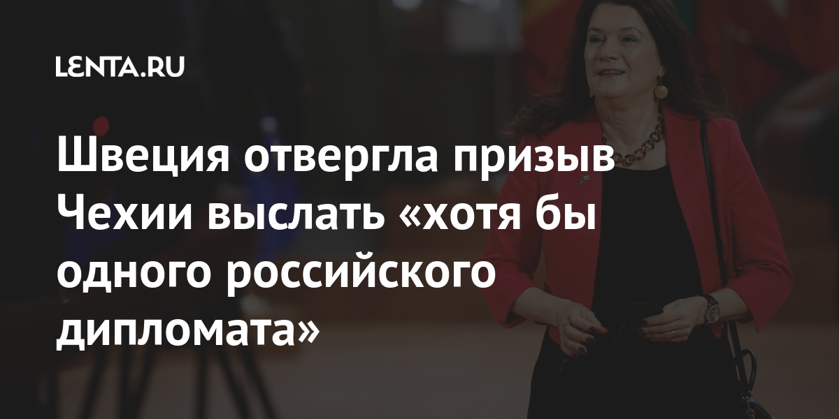 Швеция отвергла призыв Чехии выслать «хотя бы одного российского дипломата»