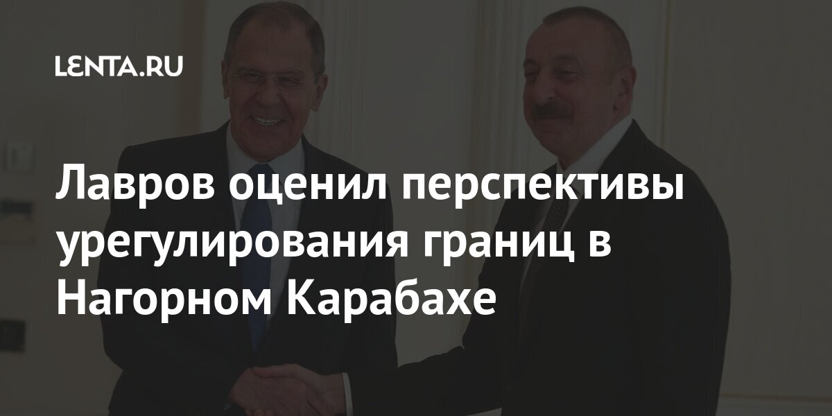 Лавров оценил перспективы урегулирования границ в Нагорном Карабахе