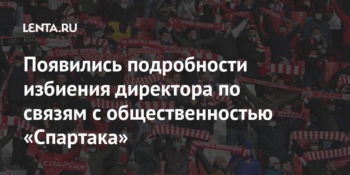 Появились подробности избиения директора по связям с общественностью «Спартака»