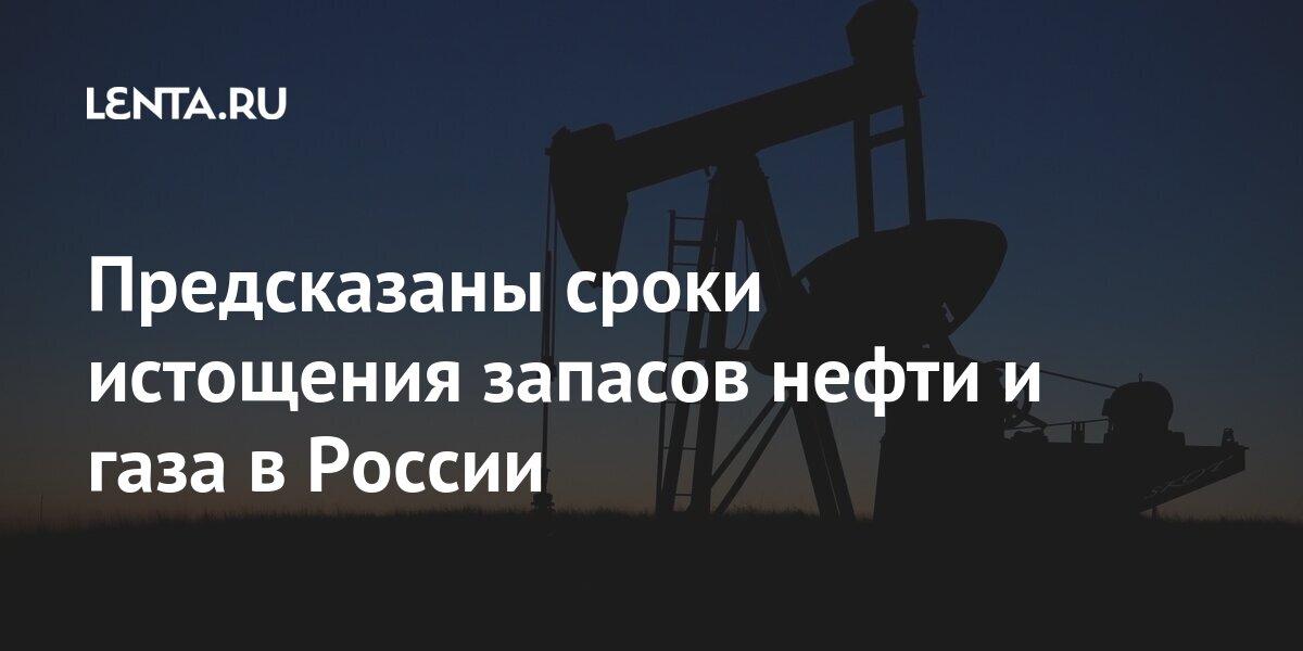 Предсказаны сроки истощения запасов нефти и газа в России