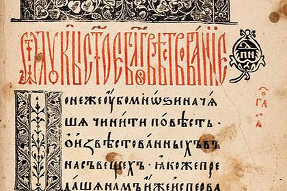 Одну из первых русских печатных книг выставили на продажу за миллионы рублей