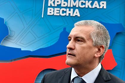 Путин наградил главу Крыма