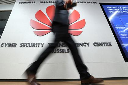 Китай пригрозил ответным ударом по Европе за запрет Huawei