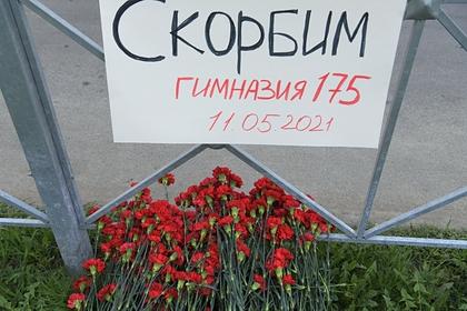 Посольство России поблагодарило американцев за поддержку после стрельбы в Казани