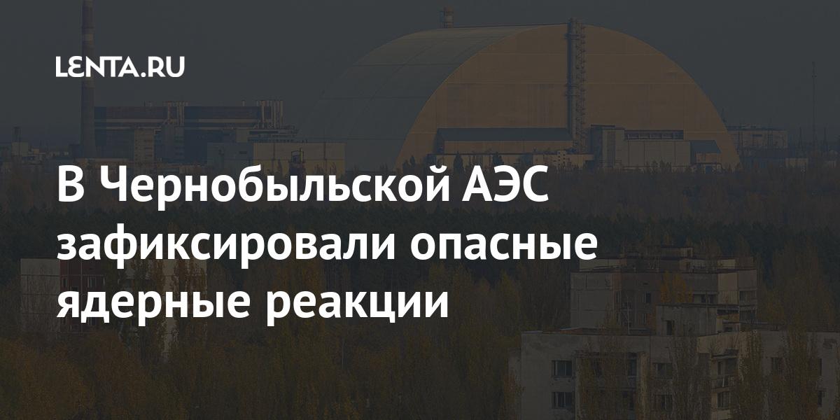 В Чернобыльской АЭС зафиксировали опасные ядерные реакции