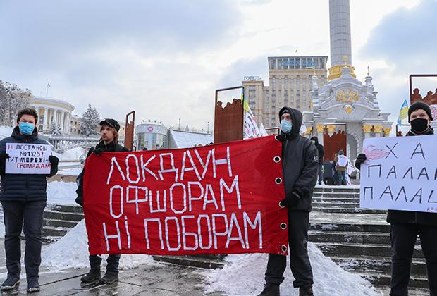 Акция протеста против роста цен на газ и электроэнергию в Киеве, 15 января 2021 года