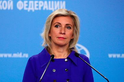 Захарова отреагировала на отставку генпрокурора Чехии
