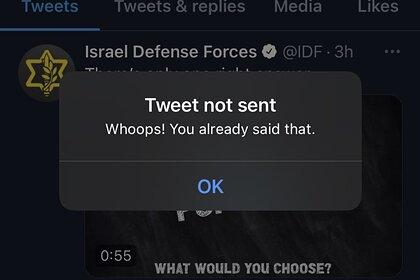 Армия Израиля пожаловалась на Twitter