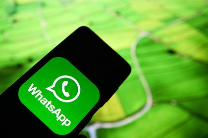 В Госдуме раскритиковали обновленные правила использования WhatsApp
