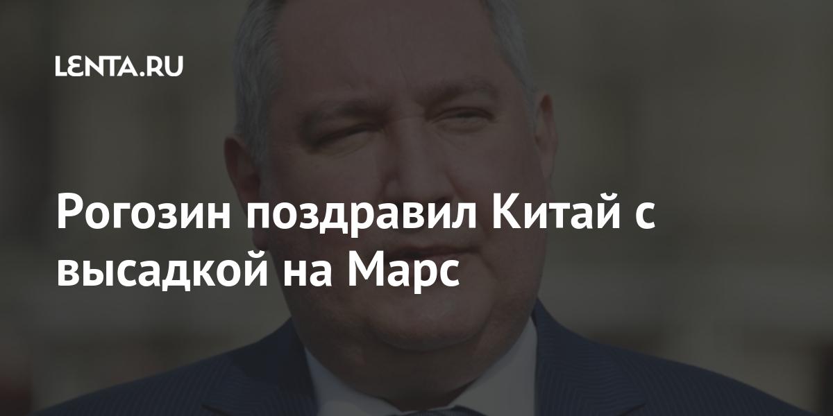 Рогозин поздравил Китай с высадкой на Марс