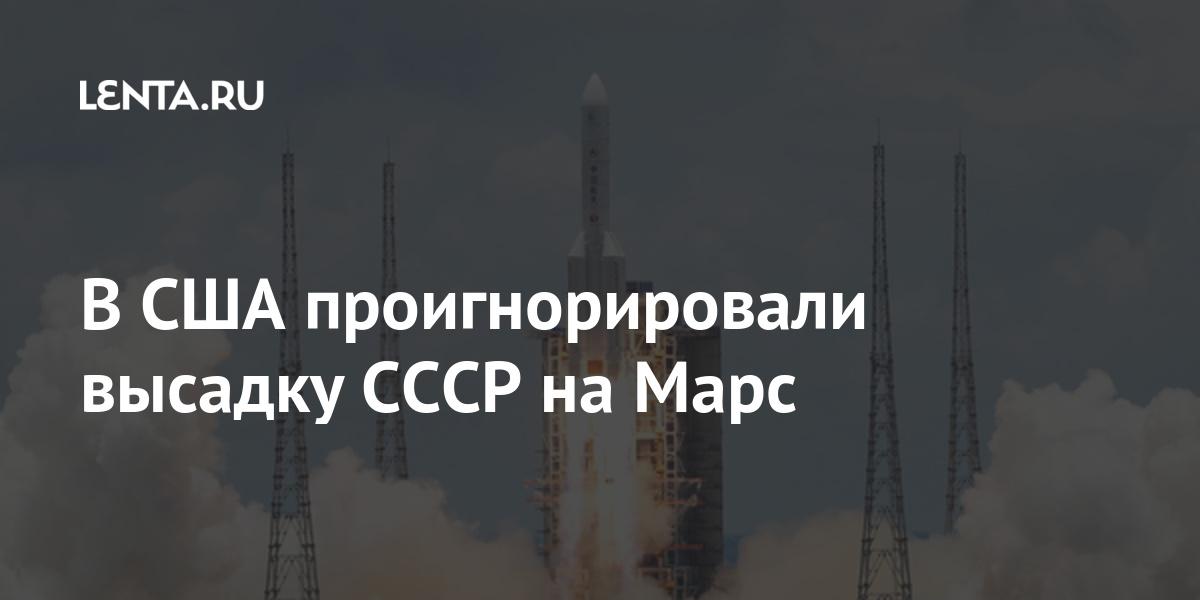 В США проигнорировали высадку СССР на Марс